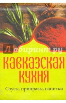 Кавказская кухня. Соусы, приправы, напиткиНациональные кухни<br>Миниатюрная книжка с рецептами кавказской кухни приведет в восторг всех почитателей вкусной и полезной пищи. С помощью магнита на обложке ее можно повесить в любое удобное место на кухне, и она всегда будет под рукой.<br>Миниатюрное издание.<br>