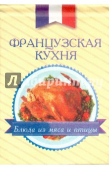 Французская кухня. Блюда из мяса и птицыНациональные кухни<br>Миниатюрная книжка рецептами французской кухни приведет в восторг всех почитателей вкусной и полезной пищи. С помощью магнита на обложке ее можно повесить в любое удобное место на кухне, и она всегда будет под рукой.<br>Миниатюрное издание.<br>