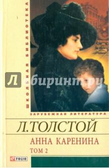 Анна Каренина. В 2-х томах. Том 2. Части 5-8 фото