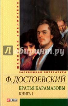 Братья Карамазовы. В 2-х томах. Том 1. Части 1-2