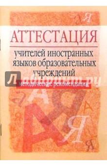 Аттестация учителей иностранных языков образовательных учреждений: Методические рекомендации