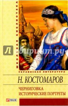 Черниговка. Исторические портреты
