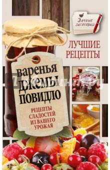 Варенья, джемы, повидло. Лучшие рецепты сладостей из вашего урожая