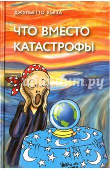 Что вместо катастрофыПолитика<br>Книга Что вместо катастрофы - это анализ того мироустройства, в котором мы живем, попытка найти выходы из тупиков, в которые зашло человечество. Ведь в своем безудержном развитии оно исчерпало запасы, предоставленные Землей. Кризис мировых финансов, которые фактически построены на долгах, кризис политики глобализма и однополярного мира усугубляется кризисом демократии, экологическим и общественно-нравственным.<br>Целый букет глубочайших кризисов, о которых по-настоящему мало кто знает, чуть больше людей догадывается. И это еще один кризис - информационный, суть которого в отсутствии доступа к объективной информации о происходящих на планете изменениях не в лучшую сторону. СМИ, современный мейнстрим контролируется правительствами и финансовыми корпорациями, не заинтересованными во всеобъемлющем информировании, в конструктивном анализе существующих проблем. Как выйти из этой информационной матрицы, узнать о грозящей катастрофе и получить рецепт выживания? Об этом книга.<br>История капитализма говорит, что классическим способом выхода из кризиса является война. Есть ли альтернатива гибели человечества от ядерного апокалипсиса, грозящих природных катастроф, голода? Такие проблемы анализирует автор этой глубокой, но легко написанной книги-исследования. Говорить просто о суперсложном и глобальном - отличительная черта выдающихся мыслителей. Эту способность Джульетто Кьеза демонстрирует сполна в своей новой работе.<br>Свободный и порой захватывающий стиль изложения позволяет отнести эту книгу к разряду тех, которые интересны и необходимы самому широкому кругу читателей. К тому же то, о чем пишет автор, касается не абстрактного человечества, а каждого читателя. Если, конечно, этот читатель не утратил способность мыслить.<br>