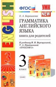 Английский язык. 3 класс. Грамматика. Книга для родителей к учебнику И.Н. Верещагиной и др. ФГОС