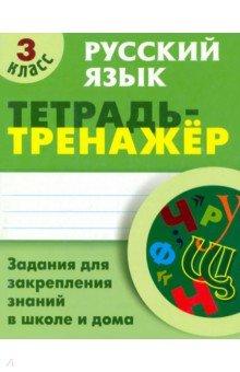 Радевич Татьяна Евгеньевна Русский язык. 3 класс. Тетрадь-тренажер