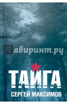ТайгаМемуары<br>Цель моей книги - показать, как спланированная Сталиным система террора воплощалась в жизнь. Стараясь быть максимально объективным, я почти не делаю обобщений и выводов в моей книге, а просто рассказываю о том, что видел и что пережил в советском концлагере за пять лет пребывания в нем. <br>(С. Максимов)<br>