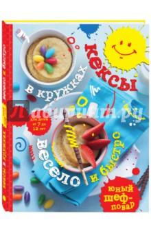 Кексы в кружках. Весело и быстроДетская кулинария<br>Что может быть проще кекса в кружке? Пожалуй, только хлопья с молком. Но, хлопья с молоком - это так банально и быстро надоедает. А кексов - великое множество вариантов! Разнообразные шоколадные и ванильные, с ягодами и фруктами, с орехами и мармеладом, а так же различные несладкие варианты. О них тебе расскажет пчелка Зоя. Их можно кушать не только на завтрак, но и угощать друзей… Представляешь, как они удивятся, когда в микроволновке из жидкой смеси получится воздушный кекс!<br>