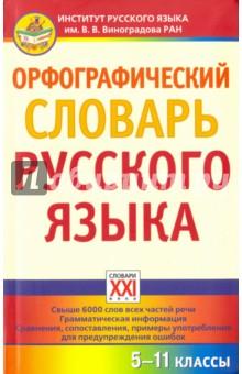 Орфографический словарь русского языка. 5-11 классы, Сазонова Инна Кузьминична