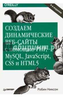 Создаем динамические веб-сайты с помощью PHP, MySQL, JavaScript, CSS и HTML5Программирование<br>Новое издание признанного бестселлера, охватывающего как клиентские, так и серверные аспекты веб-разработки. Эта книга поможет вам освоить динамическое веб-программирование с применением самых современных технологий. Книга изобилует ценными практическими советами, содержит исчерпывающий теоретический материал. Для закрепления материала автор рассказывает, как создать полнофункциональный сайт, работающий по принципу социальной сети.<br>- Изучите важнейшие аспекты языка PHP и основы объектно-ориентированного программирования.<br>- Познакомьтесь с базой данных MySQL.<br>- Управляйте cookie-файлами и сеансами, обеспечивайте высокий уровень безопасности.<br>- Пользуйтесь фундаментальными возможностями языка JavaScript.<br>- Применяйте вызовы AJAX, чтобы значительно повысить динамику вашего сайта.<br>- Изучите основы CSS для форматирования и оформления ваших страниц.<br>- Освойте продвинутые возможности HTML5: геолокацию, обработку аудио и видео, отрисовку на холсте.<br>4-е издание.<br>