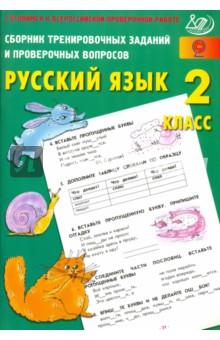 Русский язык 2кл Сборник тренировочных заданий, Литвинова Евгения Алексеевна