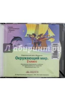Окружающий мир. 2 класс. Электронное приложение к учебнику Н. Я. Дмитриевой, А. Н. Казакова (CD)