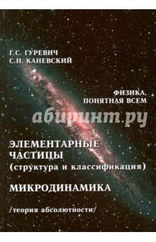 Элементарные частицы (структура и классификация). Микродинамика. Теория абсолютности