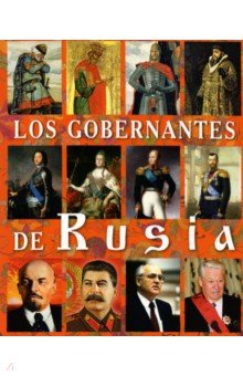 Правители России, на испанском языке