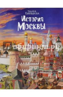 История МосквыИстория<br>Красочно иллюстрированная книга об истории становления Москвы.<br>