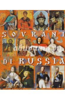 Монархи России на итальянском языке