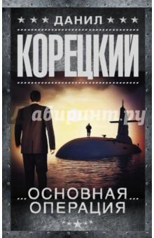 Основная операцияОтечественный боевик<br>Доведенный жизнью до отчаяния капитан-лейтенант Чижик соглашается угнать и передать террористам ракетный подводный крейсер стратегического назначения; обнищавшие ученые готовы продать одной из ближневосточных стран портативный ядерный фугас, чеченские террористы угрожают взорвать Кремль… Но власть предержащим не до террористов. Они заняты беспощадной тайно войной: деньги, сферы влияния, расположение Президента… Только генерал Верлинов (Пешка в большой игре, Акция прикрытия) с преданными ему офицерами и способен спасти страну.<br>