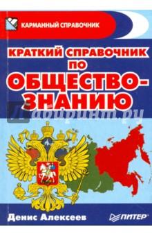 Краткий справочник по обществознанию