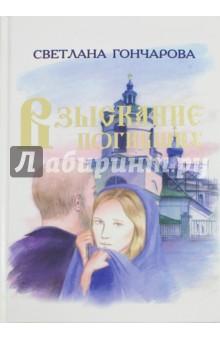 Взыскание погибшихОбщие вопросы православия<br>Представляем вашему вниманию книгу Взыскание погибших<br>
