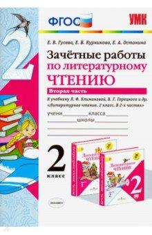 Литературное чтение. 2 класс. Зачетные работы к учебнику Л. Ф. Климановой. Часть 2. ФГОС