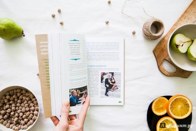 Растительная диета скажи да своему здоровью читать онлайн