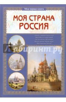 Моя страна РоссияКультура и искусство<br>Книга Моя страна Россия - одно из первых знакомств юного читателя с бескрайними просторами нашей Родины, с людьми, живущими в России, с историей, природой, памятниками культуры. Путешествие будет не только долгим и разнообразным, но и увлекательным.<br>