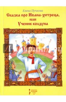 Сказка про Ивана Хитреца, или Ученик колдуна