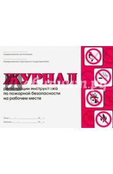Журнал регистрации инструктажа по пожарной безопасности на рабочем месте BHV