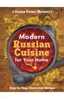 Modern Russian Cuisine for Your HomeКультура, искусство, наука на английском языке<br>The Modern Russian Cuisine for Your Home book doesn t just talk about the most popular dishes of the Russian cuisine. It has illustrated step-by-step instructions and boasts such detailed explanations that even a child could make these dishes. The recipes featured in this book are the most popular in Russian families or restaurants and cafes. Now you ll be able to recreate them in your own kitchen! The book has been translated and adapted for English speakers. The author is a professional chef and one of the most well-known culinary bloggers in Russia. She feels that the Russian cuisine is just as good as the rest of the world cuisines and wants to educate her readers about this passion of hers in a simple, easy-to-understand language. The Modern Russian Cuisine for Your Home is a recipe collection that would make the best Russian souvenir which you would use over and over. <br>Книга Modern Russian Cuisine For Your Home не просто рассказывает о самых популярных блюдах русской кухни, она снабжена подробными иллюстрациями каждого шага и написана настолько понятно, что приготовить сможет даже ребенок. Это именно те блюда, которые чаще всего готовят и подают в российских семьях и кафе. Теперь и вы сможете их приготовить! Книга переведена и адаптирована для англоязычных читателей. Автор - профессиональный повар и самый популярный русский кулинарный блогер - считает, что современная русская кухня ничем не уступает остальным кухням мира, нужно только рассказать о ней доступным языком. Сборник рецептов Modern Russian Cuisine For Your Home - лучший сувенир из России. <br>Аналогичное издание на русском языке - Современная русская кухня по-домашнему.<br>