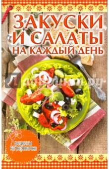 Закуски и салаты на каждый деньЗакуски. Салаты<br>Эту книгу действительно стоит постоянно держать на кухне - она будет каждый день выручать вас новыми идеями простых блюд. <br>Мы собрали в ней лучшие рецепты закусок от читателей и профессиональных поваров.<br>Найдите что-то на свой вкус: из рыбы, морепродуктов; курочки, различного мяса и колбасных изделий; сыра творога и яиц; макарон и круп; овощей и грибов; фруктов и ягод. Готовьте и угощайте с удовольствием! <br>Составитель Е. В. Руфанова.<br>