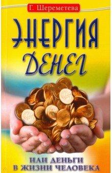Энергия денег, или Деньги в жизни человекаЭзотерические знания<br>В этой книге описаны конкретные механизмы, по которым деньги приходят и уходят. Вы поймете, что привлечь деньги достаточно легко, а вот что делать с ними дальше - это задача уже куда более трудная. Нередко люди проходят испытание деньгами. Нужно суметь не изменить себе, своим ценностям, не поддаться низменным соблазнам, сохранить теплые отношения с близкими, любовь к ним и к миру.<br>Привлекайте деньги - все двери открыты перед вами! Но не сходите с духовного пути, не желайте чего-либо во вред людям и себе. И тогда вы станете по-настоящему богатыми - материально и духовно, - ведь Вселенная помогает вам.<br>9-е издание.<br>