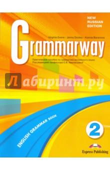 Grammarway 2. Students Book. УчебникАнглийский язык<br>Grammarway 2 - вторая книга из 4-х уровневой серии иллюстрированных пособий по грамматике. <br>Учебник предназначен для тех, кто начинает изучать английскую грамматику. <br>Системное введение и закрепление грамматических структур. <br>Превосходное дополнение к любому курсу английского языка соответствующего уровня. <br>Учебник (Student s Book) содержит: <br>ясное, простое и наглядное представление грамматических структур; <br>изложение материала в виде таблиц и схем; <br>множество цветных иллюстраций; <br>разнообразные упражнения на контекстное и корректное употребление структур; <br>упражнения на исправление ошибок; <br>увлекательные упражнения на развитие навыков в говорении и письме; <br>разделы Повторение; <br>задания на перевод Translator s Corner;<br>ответы к упражнениям; <br>словарь.<br>