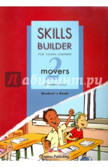 Skills Builder. Movers 2. Students BookАнглийский язык<br>Skills Builder is a series of six books, in full colour, providing systematic practice of all four major skills (Listening, Reading, Writing and Speaking). The series is divided into three levels - Starters, Movers and Flyers - with two books at each level.<br>Skills Builder movers 2 is the fourth book in the series. It is designed for young learners at primary level and can be used to supplement any primary course.<br>Key Features<br>- appropriately balanced practice of all four language skills - meaningful use of language in clear and accessible contexts - text and pictures presented in a clear and attractive way, which takes into account the age and interests of young learners<br>- motivating, learner-centred tasks which offer children opportunities to have fun while practising<br>- activities designed to familiarise young learners with real-world tasks, such as carrying out instructions, locating, summarising, note-taking, etc.<br>