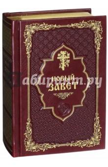 Новый ЗаветБиблия. Книги Священного Писания<br>Новый Завет.<br>Рекомендовано к публикации Издательским Советом РПЦ ИС 12-209-0806.<br>