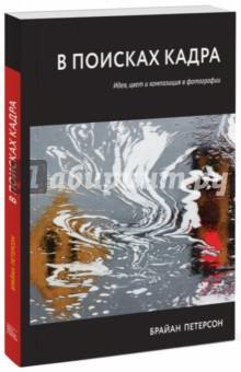 В поисках кадра. Идея, цвет и композиция в фотографииРуководства по технике фото- и видеосъемки<br>О книге<br>Полностью переработанное издание популярного фоторуководства Брайана Петерсона, писателя и фотографа со стажем, с использованием исключительно новых снимков автора. Эта книга демонстрирует фундаментальный подход к творчеству, доказывая, что креативность - не врожденное качество, а навык, который можно обрести и развивать.<br><br>С помощью оригинальных фоторабот из собственного портфолио Петерсон учит по-настоящему видеть мир через объектив. Он подробно рассказывает о базовых элементах и техниках, которые являются залогом привлекательных снимков, и помогает избежать визуальных и технических подводных камней, которые ведут к скучным, банальным кадрам. Уроки творческого зрения стоит прочитать всем фотографам без исключения - от новичков до профессионалов - чтобы добиваться еще более впечатляющих результатов и посмотреть на свою работу свежим взглядом.<br><br>От автора<br>Цель этой книги - не только раскрыть возможности фотографии, но и преодолеть привычку смотреть на вещи традиционно, делая скучные, унылые снимки. Среди иллюстраций в книге много парных кадров, которые показывают композицию до и после - как хорошо и как лучше. Эти снимки не претендуют на звание эталона, это лишь мои интерпретации отдельных сцен в отдельный момент времени.<br><br>С тех пор как я отредактировал первое издание Уроков творческого зрения, опубликованное в 1988 году, прошло 12 лет. Несмотря на множество достижений в фотоиндустрии, включая камеры, встроенные в смартфоны, проблема создания привлекательного кадра все еще актуальна. Чтобы заострить зрение, нужно много практиковаться и не просто улучшать возможности своей фотокамеры, но стремиться учитывать многообразие ракурсов при разном свете и разной погоде.<br><br>Это последнее издание книги глубоко изучает вопрос индивидуального зрительного восприятия и сопровождается упражнениями, призванными раскрепостить вашу способность видеть - 