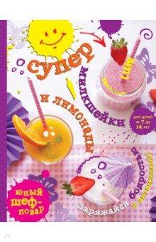 Супер милкшейки и лимонады. Заряжайся бодростью и витаминами!Детская кулинария<br>С помощью нашей книжки ты научишься готовить разные газировки и смузи, которые не только вкусны, но и полезны, ведь в овощах и фруктах так много витаминов! Каждый из напитков ты сможешь сделать самостоятельно, но не стесняйся просить помощи взрослых, если пользоваться ножом или блендером тебе пока трудновато.<br>Для младшего и среднего школьного возраста.<br>