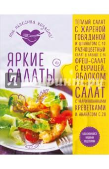 Яркие салатыЗакуски. Салаты<br>В этой книге мы предлагаем вашему вниманию рецепты различных салатов: легких и сытных, теплых и холодных, простых и не самых обычных, подходящих для самых разных случаев - как для повседневного обеда или ужина в кругу семьи, так и для приема гостей. <br>Все салаты разбиты на несколько групп: с мясом, с птицей, с рыбой и морепродуктами, овощные, а в завершение подборки - несколько рецептов с использованием бобовых и круп; таким образом, вы легко сможете сделать выбор в пользу того или иного рецепта, руководствуясь либо своими предпочтениями, либо имеющимися в наличии продуктами.<br>