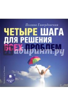Zakazat.ru: Четыре шага для решения всех проблем (CDmp3). Гавердовская Полина