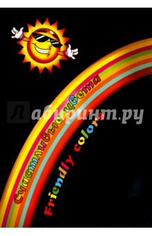 """Планшет с цветной бумагой """"Счастливые цвета"""" (70 листов, 7 цветов, А5) (ПЛ-8413) Лилия Холдинг"""