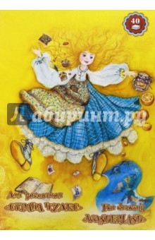 """Папка для рисования """"Страна чудес"""" (40 листов, А4) (П-8611) Лилия Холдинг"""