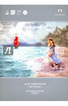 """Папка для акварели """"Ассоль"""" (10 листов, А4, лен) (П-1506) Лилия Холдинг"""