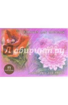 """Планшет для пастелей """"Фуксия (Цветы)"""" (20 листов, А3) (ПФ/А3) Лилия Холдинг"""