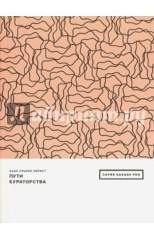 Пути кураторстваКультурология. Искусствоведение<br>Ханс Ульрих Обрист (род. 1968), один из наиболее влиятельных кураторов в современном арт-мире, прослеживает в серии очерков, балансирующих на грани между критическим эссе и мемуарным фрагментом, эволюцию своих взглядов и практики. Живые свидетельства общения автора с другими кураторами и художниками сочетаются в ней с проницательными размышлениями о судьбах современного искусства.<br>