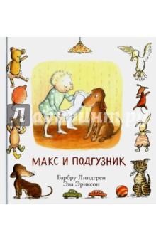 Макс и подгузникСказки и истории для малышей<br>Малышу Максу надоело носить подгузник. Он предлагает примерить его Песику. Оба довольны результатами, но мама почему-то совсем не довольна!<br>Первую книгу про Макса писательница Барбру Линдгрен и художница Эва Эриксон из Швеции выпустили в 1981 году. Последнюю - в 1991-м. Всего в серии вышло 11 книг. И именно они принесли настоящий мировой успех своим авторам. В 2014 году в Швеции серия была переиздана в современном оформлении. Гениальными по простоте и чувству юмора книгами их назвали организаторы Мемориальной премии Астрид Линдгрен, которую получила Барбру Линдгрен в 2014 году. Сейчас их уже причисляют к классике книжек-картинок для первого чтения с ребенком, а в свое время именно лаконичность и детскость языка вызвала немало протестов со стороны педагогов. В книге Макс и лампа Линдгрен и Эриксон даже написали специальное предисловие и перевели текст на язык взрослых, позволив себе немного иронии в адрес взрослых педантов. <br>Но в любой стране, где бы они не выходили, книги получали признание и любовь читателей - и больших, и маленьких.<br>