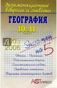 География. 10 и 11 классы