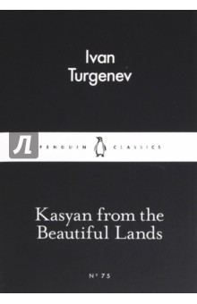 Kasyan from the Beautiful LandsХудожественная литература на англ. языке<br>No, no, Ive got your word for it, Ive got to die ... you promised me ... you told me ... Turgenevs accounts of hunting in rural Russia, and the extraordinary characters he meets there. Introducing Little Black Classics: 80 books for Penguins 80th birthday. Little Black Classics celebrate the huge range and diversity of Penguin Classics, with books from around the world and across many centuries. They take us from a balloon ride over Victorian London to a garden of blossom in Japan, from Tierra del Fuego to 16th-century California and the Russian steppe. Here are stories lyrical and savage; poems epic and intimate; essays satirical and inspirational; and ideas that have shaped the lives of millions. Ivan Turgenev (1818-1883). Turgenevs works available in Penguin Classics are Fathers and Sons, First Love, Home of the Gentry, On the Eve, Rudin, Sketches from a Hunters Album, Spring Torrents and Three Sketches from a Hunters Album.<br>About the Author: Ivan Sergeyevich Turgenev was born in 1818 in the province of Oryol. After the family had moved to Moscow in 1827 he entered St Petersburg University where he studied philosophy. When he was nineteen he published his first poems and went to the University of Berlin. After two years he returned to Russia and took his degree at the University of Moscow. After 1856 he lived mostly abroad, and he became the first Russian writer to gain a wide reputation in Europe. He wrote many novels, plays, short stories and novellas, of which First Love (1860) is the most famous. He died in Paris in 1883.<br>
