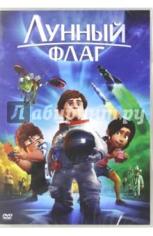 Лунный флаг (DVD)Зарубежные мультфильмы<br>12-летний Майк вместе со своими друзьями пытается спасти Луну от захвата злобным миллиардером Карсоном. Но для этого надо всего лишь… полететь в космос. Удастся ли обыкновенным подросткам пробраться на космическую базу, прилуниться и победить коварного злодея? Для этого понадобится помощь друзей, верной домашней ящерицы и родного деда. Большое космическое приключение, объединившее всю семью, начинается!<br>Формат: 16:9, 2.39:1.<br>Язык: русский, английский, украинский, румынский.<br>Дополнительные материалы на испанском языке. <br>Звук: 5.1.<br>Субтитры: английские, русские, украинские, румынские.<br>Продолжительность 90 минут. <br>Возрастная категория 6+.<br>