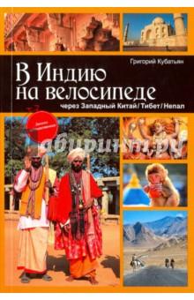 В Индию на велосипедеЗаметки путешественника<br>Эта книга - история о путешествии на велосипеде в Индию: через Западный Китай, горы Тибета и Непала. Автор преодолел более 5000 километров и множество испытаний - заснеженные дороги, горную болезнь, тяжёлую кому и галлюцинации. Посетил зловещие ламаистские монастыри, могилу Иисуса Христа, прошёл ритуал избавления от грехов у священной горы Кайлас. Во второй части книги автор описывает свою жизнь в Индии: духовные поиски, попытки освоить экзотические профессии, путешествие на ретро-мотоцикле и легендарном поезде Махараджа-Экспресс. <br>Григорий Кубатьян - журналист и путешественник, побывавший более чем в 80-ти странах мира. Действительный член Русского географического общества и постоянный автор журнала GEO. Автор путеводителей и книги Жизнь в дороге о путешествии автостопом до Австралии и по горячим точкам Азии.<br>