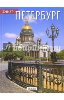 Альбом: Санкт-Петербург (на русском языке)