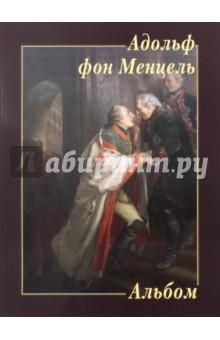 Адольф фон МенцельЗарубежные художники<br>В альбоме представлены 22 работы Адольфа фон Менцеля, немецкого художника XIХ века, писавшего и пейзажи, и портреты, и исторические картины. Был он и замечательным графиком.<br>